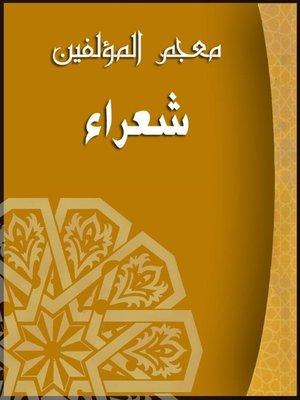 cover image of (معجم المؤلفين (شعراء