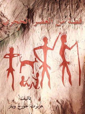 cover image of قصة من العصر الحجري