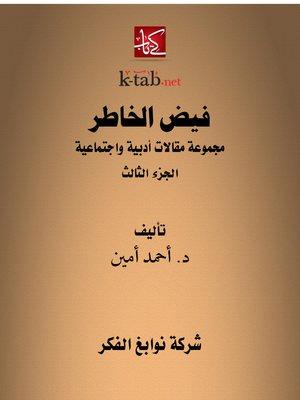 cover image of فيض الخاطر الجزء الثالث