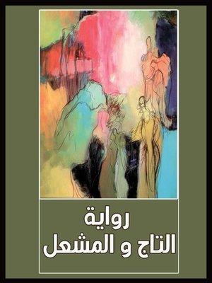 cover image of رواية التاج والمشعل