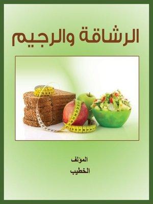 cover image of الرشاقة والرجيم