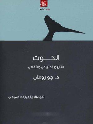 cover image of الحوت .. التاريخ الطبيعي والثقافي