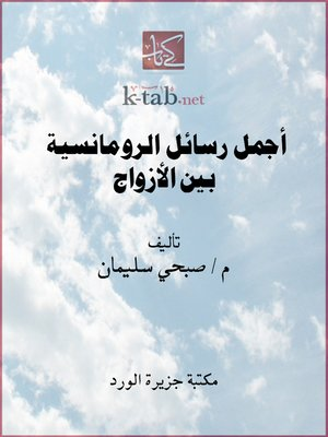 cover image of أجمل رسائل الرومانسية بين الأزواج