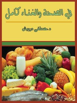 cover image of في الصحة والغذاء كامل