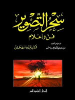 cover image of سحر التصوير