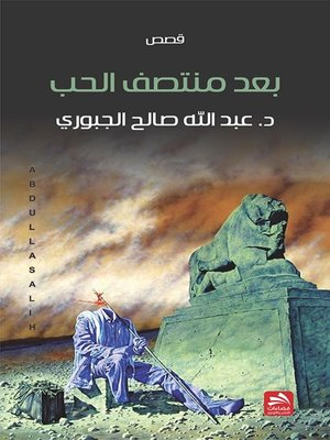 cover image of بعد منتصف الحب