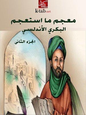 cover image of معجم ما استعجم - الجزء الثانى
