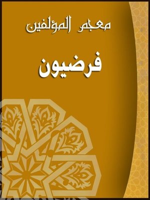cover image of (معجم المؤلفين (فرضيون