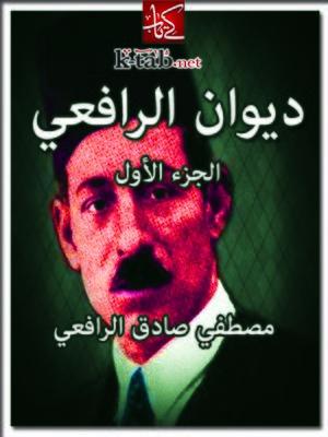 cover image of ديوان الرافعي ( الجزء الأول )