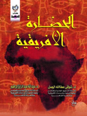 cover image of الحضارة الأفريقية