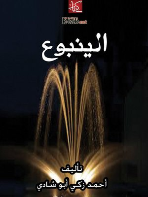 cover image of الينبوع