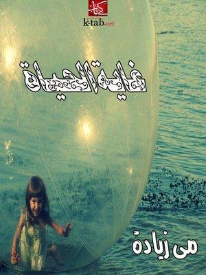 cover image of غاية الحياة