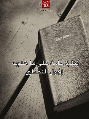 cover image of نظرة عامة على ما يحتويه إنجيل النصارى