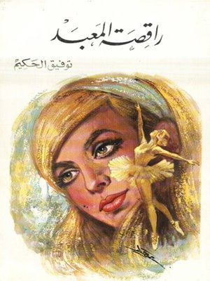cover image of راقصة المعبد