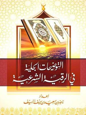 cover image of التوضيحات الجلية في الرقية الشرعية