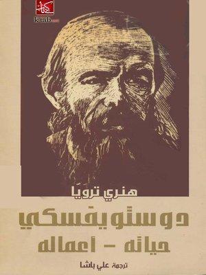 cover image of دوستويفسكي حياته - أعماله