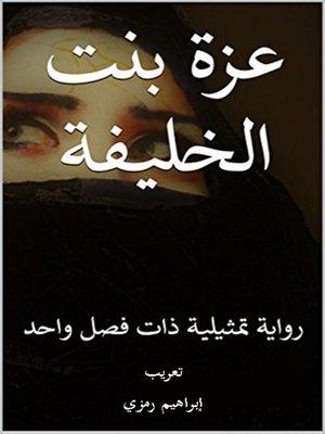 cover image of عزة بنت الخليفة