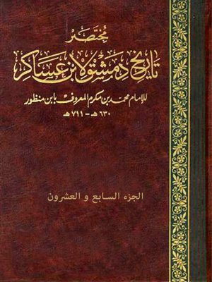 cover image of مختصر تاريخ دمشق لابن عساكر - الجزء السابع و العشرون