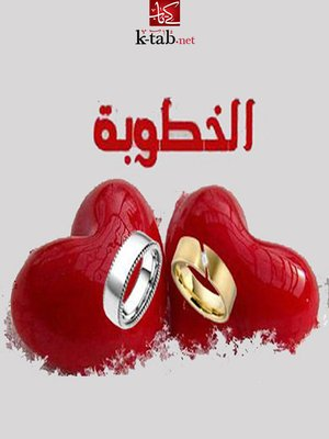 cover image of الخطوبة