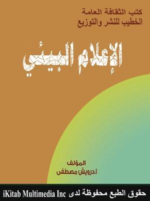 cover image of الإعلام البيئي