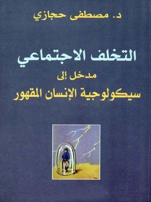 cover image of التخلف الاجتماعى