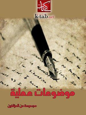 cover image of موضوعات عملية