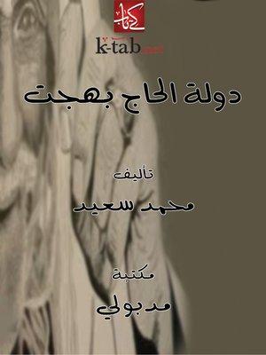 cover image of دولة الحاج بهجت