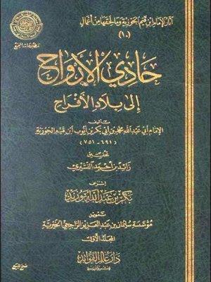 cover image of حادي الأرواح إلى بلاد الأفراح