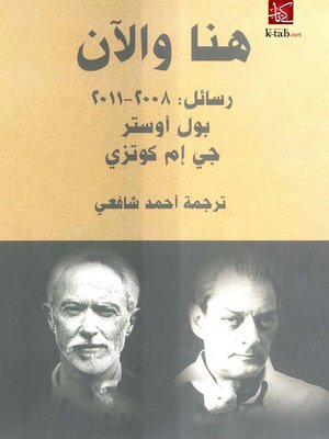 cover image of هنا والآن