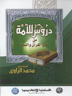 cover image of دروس للأمة من هدى القرآن و السنة
