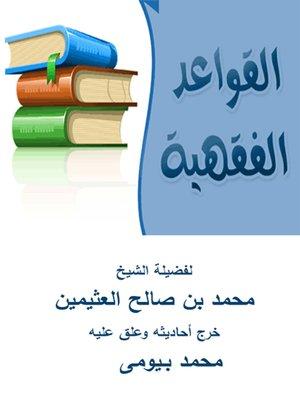 cover image of القواعد الفقهية