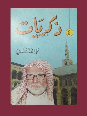 cover image of ذكريات على الطنطاوى الجزء الرابع