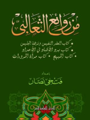 cover image of من روائع الثعالبى