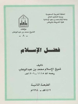 cover image of فضل الإسلام