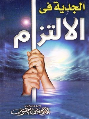 cover image of الجدية فى الالتزام