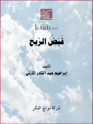 cover image of قَبْضُ الرِّيح