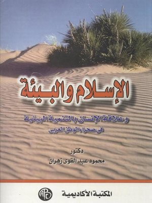 cover image of Encyclopedia of books in the eyes of history and the arts موسوعة من عيون الكتب فى التاريخ و الفنون
