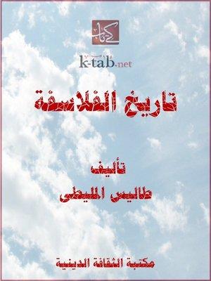 cover image of تاريخ الفلاسفة