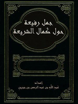 cover image of جمل رفيعة حول كمال الشريعة