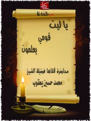 cover image of يا ليت قومى يعلمون