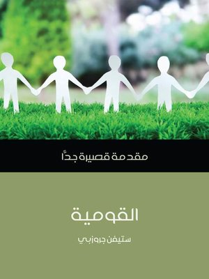 cover image of القومية