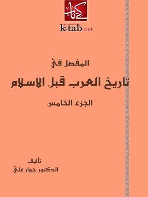 cover image of المفصل فى تاريخ العرب قبل الاسلام الجزءالخامس