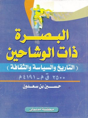 cover image of البصـرة ذات الوشــاحين