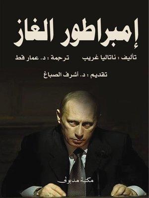 cover image of إمبراطور الغاز
