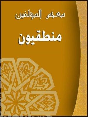 cover image of معجم المؤلفين ( منطقيون )