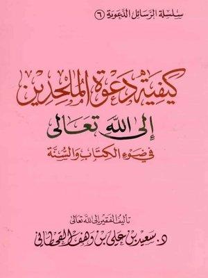 cover image of كيفية دعوة الملحدين إلى الله تعالى في ضوء الكتاب والسنة