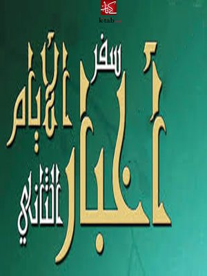 cover image of سفر أخبار الأيام الثاني