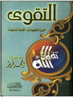 cover image of التقوى الدرة المفقودة والغاية المنشودة