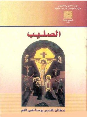 cover image of العبرة في النهاية