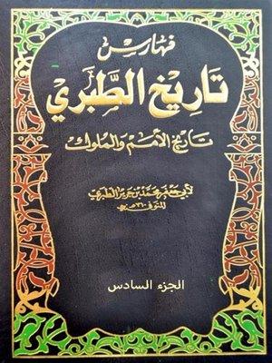 cover image of تاريخ الطبري - تاريخ الرسل والملوك - الجزء السادس